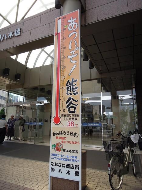 熊谷 6月24日に39,7度最高気温観測!八木橋にある巨大温度計の写真です!!