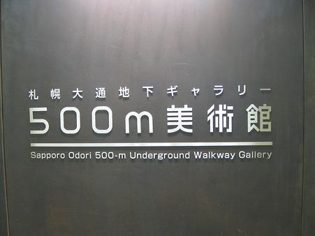 札幌大通り地下ギャラリー