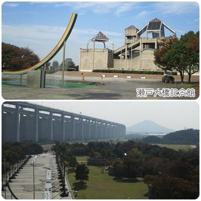 20111112 瀬戸大橋記念館