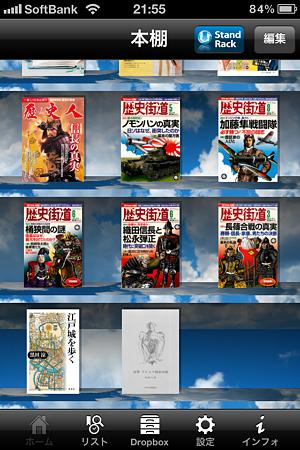 SideBooks 本棚 3