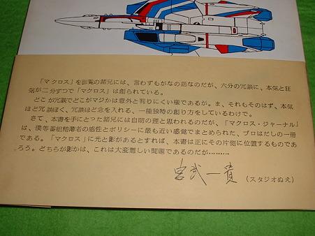 MAT 発行同人誌「マクロス ジャーナル」VOl.3 付属帯Doburoku-TAO