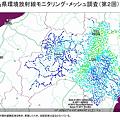 写真: 福島県 環境放射線モニタリング・メッシュ調査(第2回)結果
