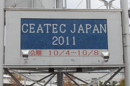 幕張メッセで開催されたCEATEC2011