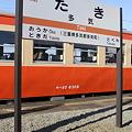Photos: 多気駅停車中の「波田須駅開業50周年号」